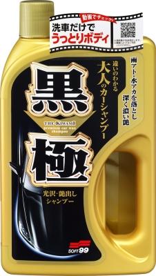 Soft99 Kiwami Extreme Gloss Shampoo Dark